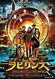 ラビリンス 4つの暗号とトランプ迷宮の秘密[DVD]