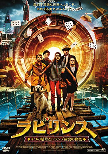 ラビリンス 4つの暗号とトランプ迷宮の秘密 [DVD]の詳細を見る