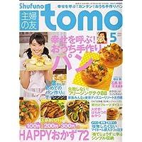 Shufuno tomo (主婦の友) 2006年 05月号 [雑誌]