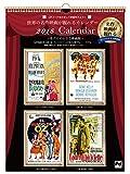 アートプリントジャパン 2018年 世界の名作映画が観られるカレンダー(ローマの休日、雨に唄えば、オズの魔法使い、自転車泥棒) No.253 1000096521