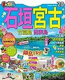 まっぷる 石垣・宮古 竹富島・西表島'20