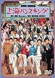 上海バンスキング [DVD] 画像
