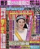週刊女性自身 2019年 5/21 号 [雑誌] 画像
