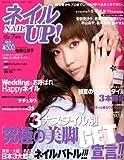 ネイル UP (アップ) ! 2008年 07月号 [雑誌] 画像