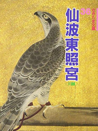 仙波東照宮―川越 (さきたま文庫 (36))