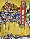 熱闘 日本美術史 (とんぼの本)