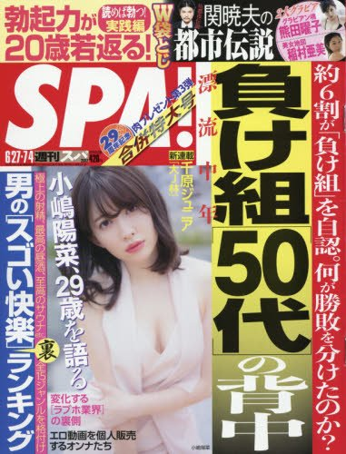 SPA!(スパ!) 2017年 7/4 号 [雑誌]