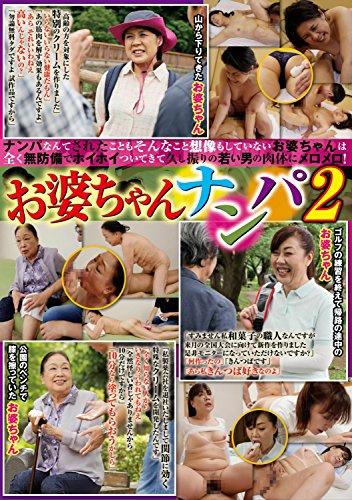 お婆ちゃんナンパ2 ルビー [DVD]