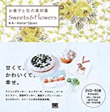 お菓子と花の素材集 Sweets & Flowers 画像