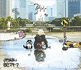 【Amazon.co.jp限定】自己スキーマ(初回限定盤)(CD+グッズ)(貼るだけでゆるくな〜るステッカー付)