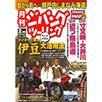 ジパングツーリング 2008年 02月号 [雑誌]
