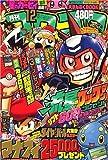 月刊 コロコロコミック 2006年 12月号 [雑誌]
