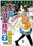 ああ探偵事務所 7 (ジェッツコミックス)