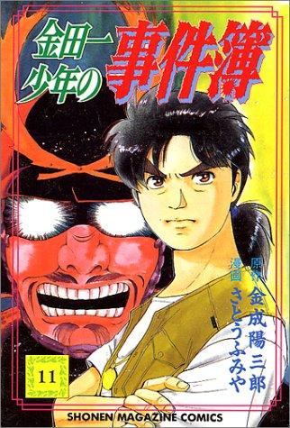 金田一少年の事件簿 (11) (講談社コミックス (2106巻))の詳細を見る