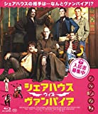 シェアハウス・ウィズ・ヴァンパイア[Blu-ray/ブルーレイ]