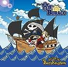 首領! BURACO【初回限定盤:B】(在庫あり。)