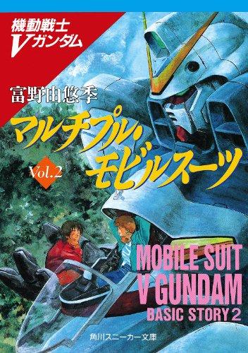 機動戦士Vガンダム2 マルチプル・モビルスーツ (角川スニーカー文庫)