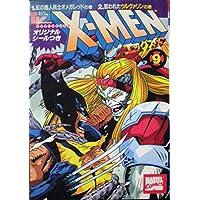 Xーmen 9 紅の超人兵士オメガレッドの巻・狙われたウルヴァリンの巻 (バンブー・コミックス)