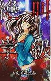 絶叫学級 7 (りぼんマスコットコミックス)