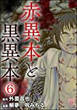 赤異本と黒異本(分冊版) 【第6話】 地獄腐女子 (ホラーM)