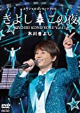 氷川きよしスペシャルコンサート2013 きよしこの夜Vol.13 [DVD] 画像