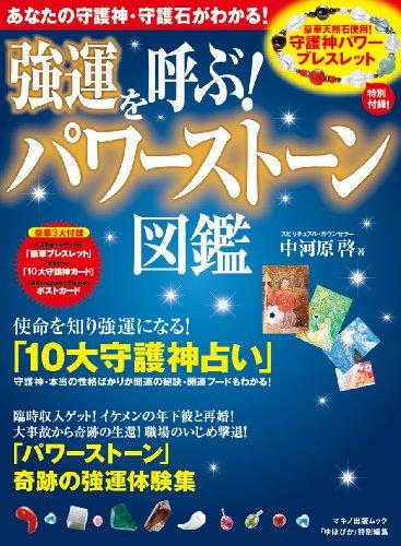 強運を呼ぶ!パワーストーン図鑑 (マキノ出版ムック)