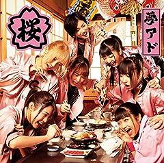 桜♪夢みるアドレセンスのCDジャケット