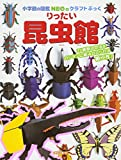 りったい昆虫館 (小学館の図鑑NEOのクラフトぶっく)