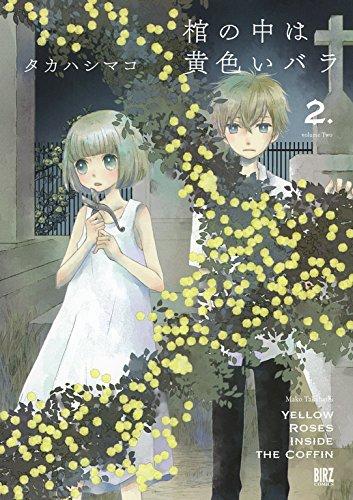 [タカハシマコ] 棺の中は黄色いバラ 全02巻