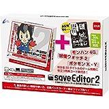 【New3DS / LL対応】 CYBER セーブエディター2 (3DS用) + 特典コード集Gセット