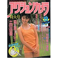 アクションカメラ 1987年9月号 土田由美 森恵 松本典子