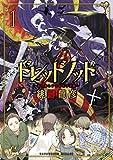 ドレッドノット(1) (アフタヌーンコミックス)