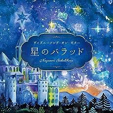 星のバラッド~ディズニーソング・オン・ギター