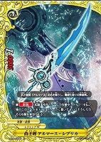 バディファイトX(バッツ)/偽王剣 アルマース・レプリカ(上)/レインボーストライカー