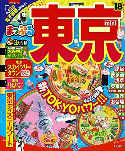 まっぷる 東京 mini '18 (まっぷるマガジン)