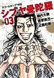 シブヤ曼陀羅 3 ドリームキング外伝 (ヤングジャンプコミックス)