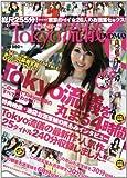 Tokyo流儀DVD MAX―特盛プレステージ (SANWA MOOK)