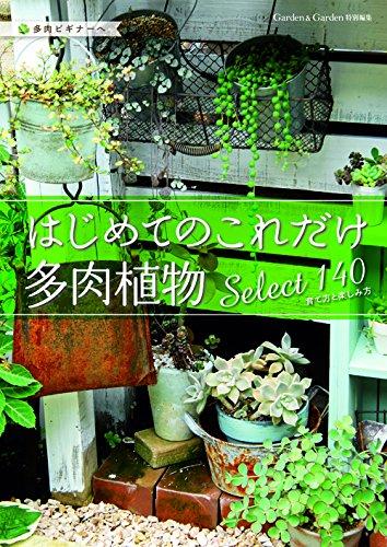 はじめてのこれだけ多肉植物 育て方と楽しみ方【Garden&Garden特別...