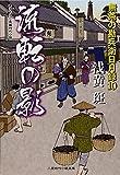 流転の影 無茶の勘兵衛日月録10 (二見書房 時代小説文庫)