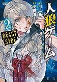人狼ゲーム ビーストサイド 2 (バンブーコミックス)