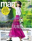mamagirl (ママガール) 2018年 07月号 [雑誌]