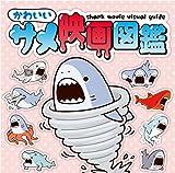 かわいいサメ映画図鑑 (ライノブックス)