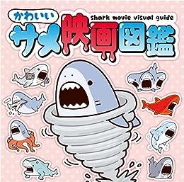 [東京国際サメ映画祭事務局]のかわいいサメ映画図鑑 (ライノブックス)