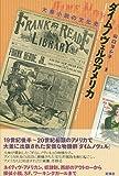 ダイムノヴェルのアメリカ: 大衆小説の文化史