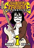 SHIORI EXPERIENCE ジミなわたしとヘンなおじさん 1巻 (デジタル版ビッグガンガンコミックス)