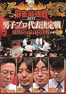 麻雀最強戦2017 男子プロ代表決定戦 鳳凰位対最高位決戦 上巻 [DVD]