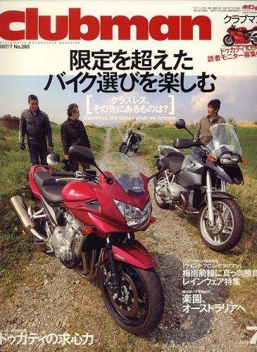 clubman (クラブマン) 2007年 07月号 [雑誌]