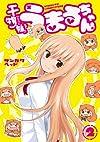 干物妹! うまるちゃん 2 (ヤングジャンプコミックス)
