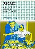 大きなたまご (1976年) (学研小学生文庫〈4〉)