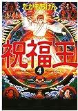 祝福王 4 (MFコミックス フラッパーシリーズ)